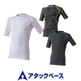 インナー 半袖 アタックベース ATACK BASE クールコンプレッション半袖クルーネック 664-15 夏用 涼しい クール 空調服におすすめ 夏用インナー 空調服用 熱中症対策 スポーツ アウトドア トレーニングにも