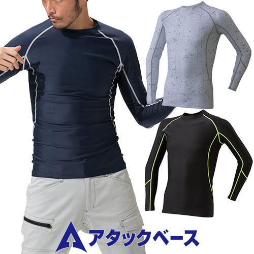 インナー 長袖 アタックベース ATACK BASE 長袖冷感クルーネックシャツ 790-15 夏用 涼しい クール