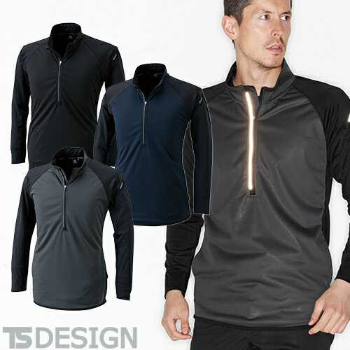 防寒シャツ 藤和 TS Design ラミネートロングスリーブジップシャツ 4235 作業着 作業服