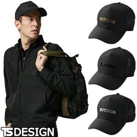 帽子 キャップ メンズ 藤和 TS Design TSメッシュキャップ 84921 ワークキャップ おしゃれ かっこいい 2019年SS 新商品 新作