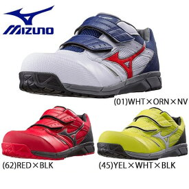 安全靴 ミズノ MIZUNO ALMIGHTY LS オールマイティ LS C1GA1701 スニーカー 作業靴 メンズ レディース 男性用 女性用 ストリート カジュアル かっこいい おしゃれ 日本人向け 幅広 軽量 滑りにくい セーフティー シューズ