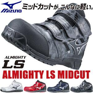安全靴 ミズノ MIZUNO ハイカット 新作 2020新色 オールマイティ軽量 ミッドカット ALMIGHTY LS MID C1GA1802 軽量 メンズ レディース かっこいい おしゃれ JSAA規格