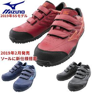 安全靴 ミズノ MIZUNO ALMIGHTY TD22L オールマイティ TD22L F1GA1901 2019年 新作 新商品 マジック テープ JSAA規格 作業靴 メンズ レディース かっこいい おしゃれ 軽量 滑りにくい お洒落 耐滑 翌日