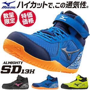 安全靴 ハイカット ミズノ MIZUNO ALMIGHTY SD13H オールマイティ ミズノ 新作 2021 限定モデル マジック テープ JSAA規格 作業靴 メンズ レディース ミドルカット