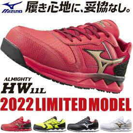 限定モデル 安全靴 ミズノ MIZUNO ALMIGHTY HW11L オールマイティ HW11L F1GA2000 紐靴 新商品 JSAA規格 作業靴 メンズ レディース かっこいい おしゃれ 軽量 耐滑 2020年 新作