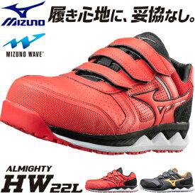 限定モデル登場! 安全靴 ミズノ MIZUNO ALMIGHTY HW22L オールマイティ HW22L F1GA2001 新商品 JSAA規格 作業靴 マジック止め メンズ レディース かっこいい おしゃれ 軽量 耐滑