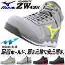安全靴 ハイカット ミズノ MIZUNO ALMIGHTY ZW43H オールマイティ ZW43H F1GA2003 2020年 新作 新商品ファスナー止め …
