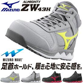 安全靴 ハイカット ミズノ MIZUNO ALMIGHTY ZW43H オールマイティ ZW43H F1GA2003 2020年 新作 新商品ファスナー止め 先芯あり 限定 おしゃれ