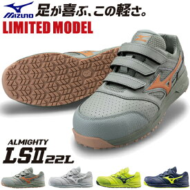 安全靴 ミズノ MIZUNO オールマイティ ALMIGHTY LS2 22L F1GA2101 2021 新作 新商品 マジックテープ JSAA規格 プロテクティブスニーカー 人気 おしゃれ かっこいい