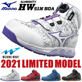 2021年9月限定色追加!安全靴 ハイカット ミズノ MIZUNO ALMIGHTY HW51M BOA オールマイティ ダイヤル式 JSAA規格 プロテクティブスニーカー 軽量 メンズ レディース かっこいい おしゃれ