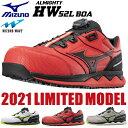 【予約受付中!2021年10月20日発売予定】 新作 安全靴 ミズノ MIZUNO ALMIGHTY HW52L BOA オールマイティ F1GA2104 ダ…