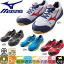 【あす楽 送料無料】ミズノ MIZUNO 安全靴 オールマイティ紐タイプ ALMIGHTY C1GA1600 先芯あり 作業靴 紐靴 セーフティースニーカー