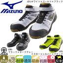 【あす楽 送料無料】ミズノ MIZUNO 安全靴 ハイカット オールマイティミッドカットタイプ ALMIGHTY MT C1GA1602 セー…