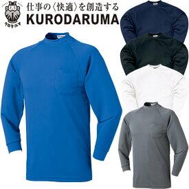 クロダルマ 25443 長袖Tシャツ ローネック カジュアルウェア KURODARUMA