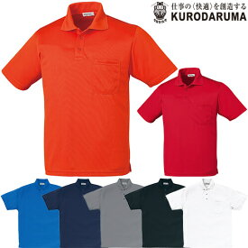 クロダルマ 26442-1 半袖ポロシャツ 作業着 半袖 ワークウエア KURODARUMA