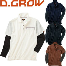 作業服 ポロシャツ 長袖 クロダルマ DGROW フェイクレイヤードポロシャツ DG805 作業着 春夏