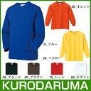 黄色一部サイズのみ当日出荷 クロダルマ 25440J 子供用長袖Tシャツ ジュニア カジュアルウェア KURODARUMA