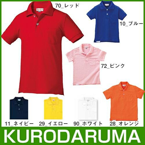 クロダルマ 26441J 子供用半袖ポロシャツ ジュニア 作業着 半袖 ワークウエア KURODARUMA