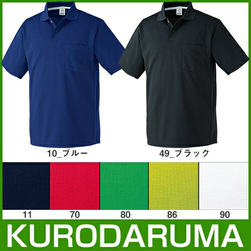 クロダルマ 26446 半袖ポロシャツ 作業着 半袖 ワークウエア KURODARUMA