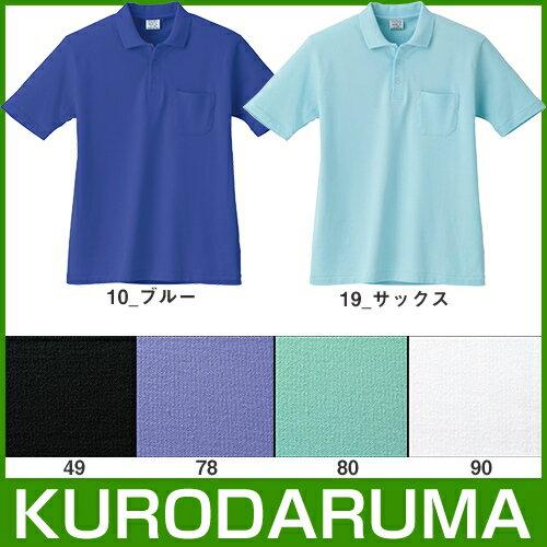 クロダルマ 26080 半袖ポロシャツ VP 作業着 半袖 ワークウエア KURODARUMA