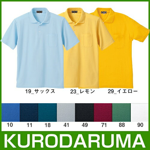 クロダルマ 26400 半袖ポロシャツ 作業着 半袖 ワークウエア KURODARUMA