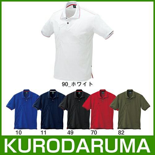 クロダルマ 26448 半袖ポロシャツ(脇スリット) 作業着 半袖 ワークウエア KURODARUMA