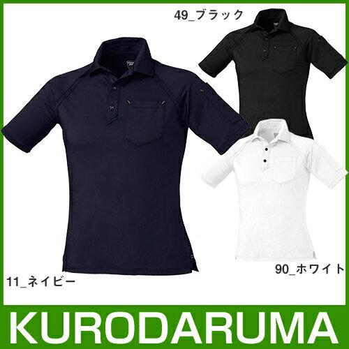 クロダルマ 26452 半袖ポロシャツ(脇スリット) 作業着 半袖 ワークウエア KURODARUMA