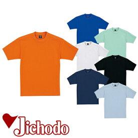 自重堂 作業服 47624 半袖Tシャツ 春夏 ユニセックス メンズ・レディース対応 作業着 半袖