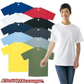 自重堂 Field Message 作業服 47684 半袖Tシャツ 春夏 ユニセックス メンズ・レディース対応
