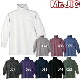 自重堂 Mr.JIC 長袖Tシャツ 98054 タートルネックシャツ 防寒ウエア メンズ カジュアルウェア