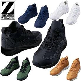 安全靴 ハイカット 自重堂 Z-DRAGON セーフティシューズ S1193 紐靴 先芯あり 2019年春夏新作 ニット素材安全靴 軽量 通気性あり