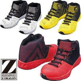 安全靴 ハイカット 自重堂 Z-DRAGON セーフティシューズ S4193 紐靴 先芯あり 2019秋冬新作