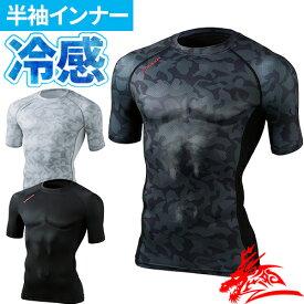 自重堂 Z-DRAGON 接触冷感半袖コンプレッションインナーシャツ 75134 夏用 涼しい 暑さ対策 クール 2020年春夏新作 吸汗速乾 消臭 抗菌 ジードラゴン ユニセックス 男女兼用 メンズ レディース アンダーシャツ