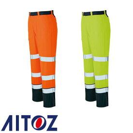 アイトス AZ-2750 ワークパンツ(ノータック) AITOZ 作業服 高視認 作業着 安全用品