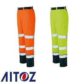 アイトス AZ-2751 カーゴパンツ(ノータック) AITOZ 作業服 高視認 作業着 ポケット有り 安全用品