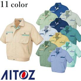 アイトス AZ-5321 半袖ブルゾン AITOZ 作業服 作業着 ワークウエア