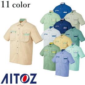 アイトス AZ-5326 半袖シャツ AITOZ 作業服 作業着 半袖 ワークウエア