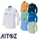 アイトス AZ-5365 長袖シャツ(薄地) AITOZ 作業服 作業着 長袖 ワークウエア