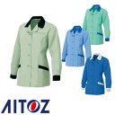 アイトス AZ-6366 レディース長袖スモック AITOZ 作業服 作業着 女性用 ワークウエア