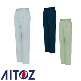 アイトス AZ-6662 ワークパンツ(2タック ツータック) AITOZ 作業服 作業着 ポケットなし ボトムス
