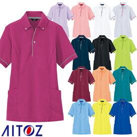 アイトス AZ-7668 サイドポケット半袖ポロシャツ(男女兼用) AITOZ 作業服 作業着 半袖