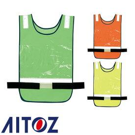 アイトス AZ-8707 メッシュゼッケンベスト AITOZ 安全ベスト 高視認 作業着 安全用品