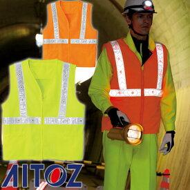 アイトス AZ-8708 高視認性LEDベスト AITOZ 安全ベスト 高視認 作業着 安全用品