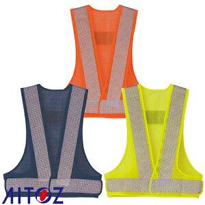アイトス AZ-8713 クールリフレクティブメッシュベスト70 AITOZ 安全ベスト 高視認 作業着