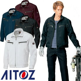 アイトス AZ-11402 ダブルZIP長袖ブルゾン AITOZ 作業服 作業着 ワークウエア