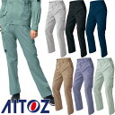 アイトス AZ-30551 カーゴパンツ(ノータック 男女兼用) AITOZ 作業服 作業着 ポケット付き