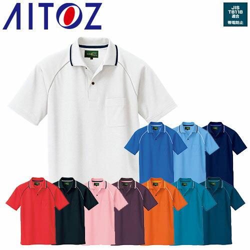 アイトス AZ-50005 制電半袖ポロシャツ(男女兼用) AITOZ 作業服 作業着 半袖 ワークウエア