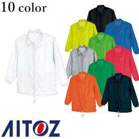 アイトス AZ-50101 裏メッシュジャケット(男女兼用) AITOZ 作業服 作業着 ワークウエア