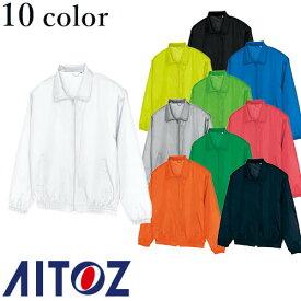 アイトス AZ-50102 裏メッシュブルゾン(男女兼用) AITOZ 作業服 作業着 ワークウエア