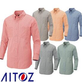 アイトス AZ-50401 長袖ボタンダウンシャツ(コードレーン 男女兼用) AITOZ 作業服 作業着
